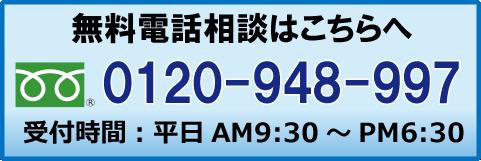 無料相談はこちら 0120-948-997