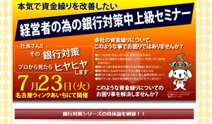 20130723セミナー