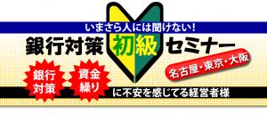 20140123セミナー