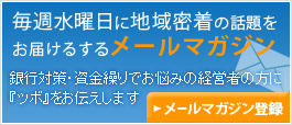 banner_mailmagazine
