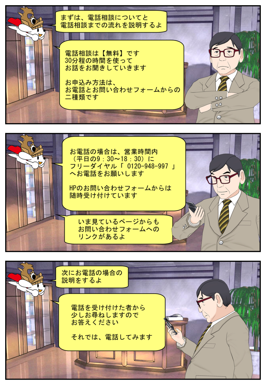電話相談_001